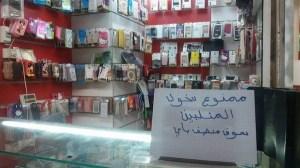 Túnez, comercios con carteles homofóbicos